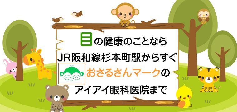 目の健康のことならJR阪和線杉本町駅からすぐ、おさるさんマークのアイアイ眼科医院まで。